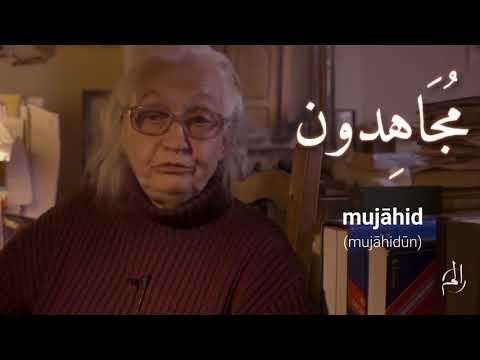 """Les mots du Coran. """"Moudjahid"""""""