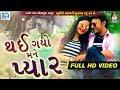 Thai Gayo Mane Pyar - Mehul Visnagar | New Gujarati Song 2018 | Romantic Song | Full VIDEO