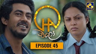 Chalo    Episode 45    චලෝ      13th September 2021 Thumbnail