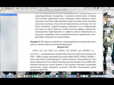 Эконометрика в Gretl, семинар 2