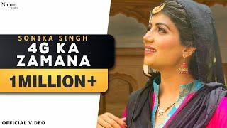 4G Ka Jamana 2 : Sonika Singh, Vinod Morkheriya | New Haryanvi Dj Songs Haryanavi 2019