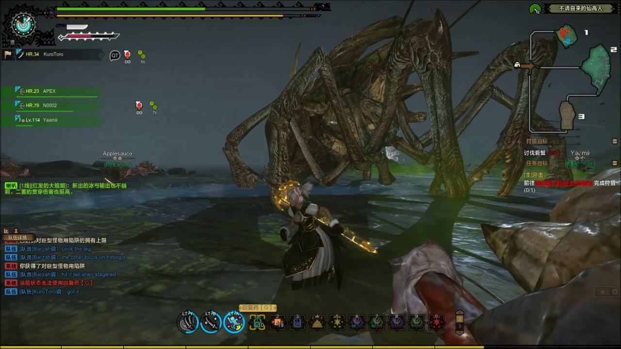 Monster Hunter Online Shen Gaoren 1st Attempt