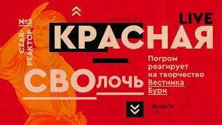 Царь-Реактор#2: красная сволочь развлекает русских бояр (Вестник Бури, Ежик Лисичкин, Нестор)