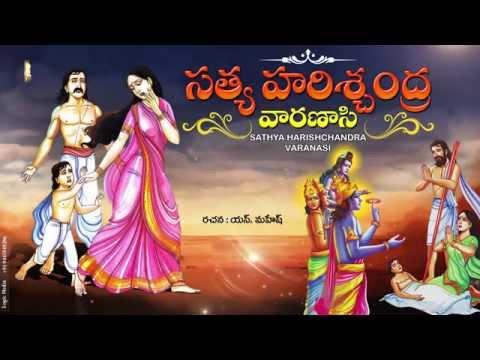 Sathya Harischandra Varanasi Padyalu||Great King of Raja Harischadra|Badvelu Sri Hari|A Rajani Bayi|