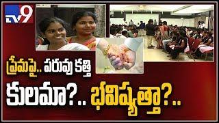 ప్రేమ పై కత్తి : ప్రేమ పెళ్లిళ్లు... పెద్దల అభ్యంతరాల పై చర్చ - TV9 Exclusive Debate