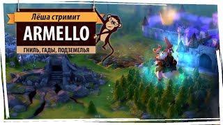Стрим Armello: гниль, гады, подземелья. Партия со свежим патчем.