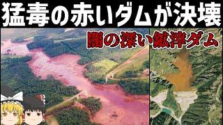 【ゆっくり解説】ブルマジーニョ尾鉱ダム決壊事故と鉱滓ダムの危険性