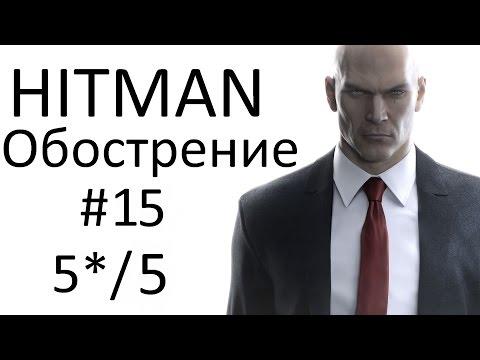 HITMAN - Обострение #15 - Смятение Кернера