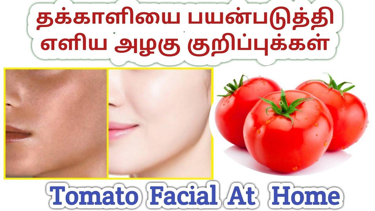 Tomato Face Pack In Tamil Tamil Beauty Tips In Tamil Youtube