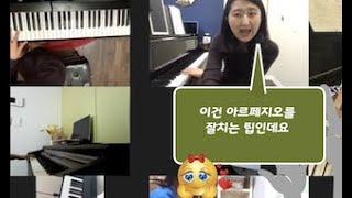 아르페지오 테크닉 연습방법 [실시간 성인 피아노레슨 영…
