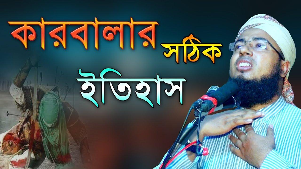 Download কারবালার সঠিক ইতিহাস || মুফতি জহিরুল ইসলাম ফরিদী || Mufti jahirul Islam Faridi