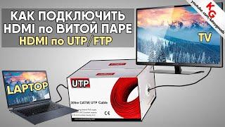 📺 Как удлинить HDMI по витой паре. Как подключить телевизор по HDMI к ноутбуку.(, 2018-02-05T01:21:42.000Z)