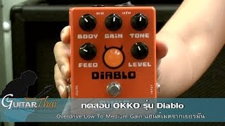 Review OKKO Diablo Low to Meduim Gain Overdrive by www.Guitarthai.com