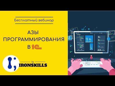 Видеоуроки по программированию 1с