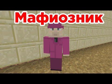 Мафиозник - Приколы
