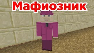 Мафиозник - Приколы Майнкрафт машинима