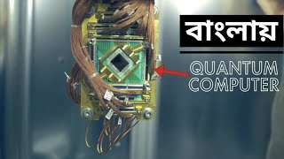 Quantum Computer in Bangla