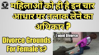 Divorce Grounds For Female& 39 s By Hidnu Marriage Act 1955 By kanoon ki Roshni Mein