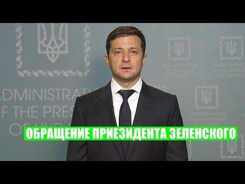 СРОЧНОЕ обращение Президента Зеленского