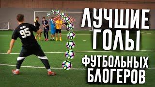 ЛУЧШИЕ ГОЛЫ ФУТБОЛЬНЫХ БЛОГЕРОВ #9