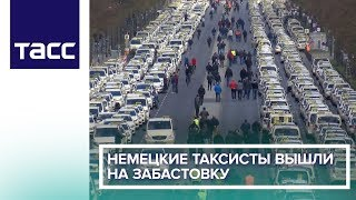 Немецкие таксисты вышли на забастовки
