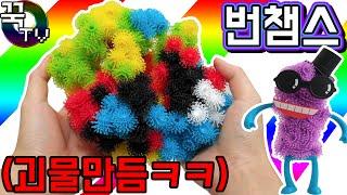 번챔 메가팩 장난감 신나게 가지고놀기!! (거대괴물만듬ㅋㅋ) 꿀잼!! bunchems [ 꾹TV ]