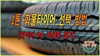 1톤 화물 타이어선택 방법
