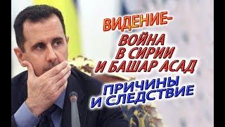 Предсказание - война в Сирии и Башар Асад,причины и следствие!