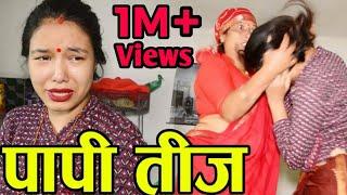 Papi Teej New Nepali Sentimental Short Movie 2076 - 2019