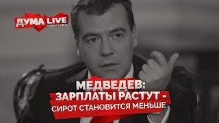 Медведев: Зарплаты растут - сирот становится меньше [прямая речь]