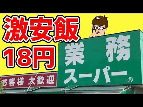 業務スーパーの18円飯を美味しくいただく!