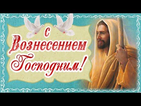 С Вознесением Господним! Храни вас Бог!  Счастья, мира, радости!