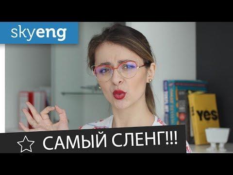 САМЫЙ молодежный СЛЕНГ в английском языке от NigaHiga || Skyeng
