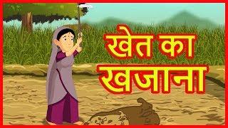 खेत का खजाना | Morales Historias para Niños | Hindi dibujos animados para Niños | हिंदी कार्टून