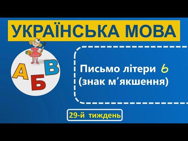 """1 клас. Українська мова. Письмо літери """"ь"""" (знак мꞋякшення)."""