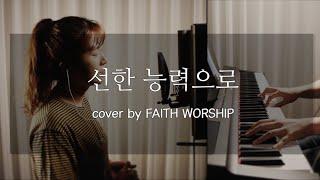선한 능력으로 - 패이스워십 | FAITH WORSHI…