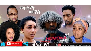 HDMONA - መስትያት መንነት ብ ኣወል ህያቡ Mestyat Mennet by Awel Hyabu - New Eritrean Short Film 2019