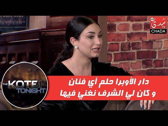 أسماء لزرق : دار الأوبرا حلم أي فنان مغربي أو عربي و كان لي الشرف نغني فيها
