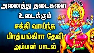 SUNDAY POWERFUL PRATYANGIRA DEVI TAMIL DEVOTIONAL SONG | Pratyangira Devi Tamil Bhakti Padalgal