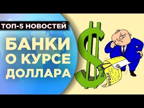 Прогнозы курса доллара. Заседание ЕЦБ. Депутат о пенсиях / Новости экономики