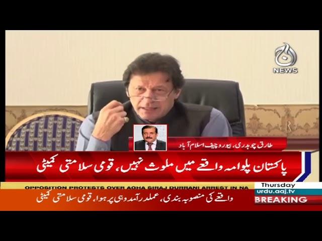 Headlines 6 PM | 21 February 2019 | Aaj News
