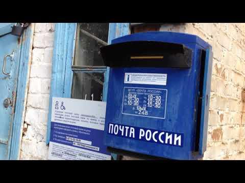 Почта России не работает. Заведующая из Единой России.