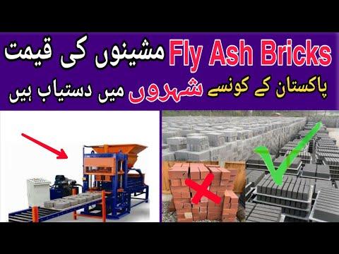 Fly Ash Bricks Machines Price In Pakistan   Fly Ash Bricks Manufacturing Process   Material Detail