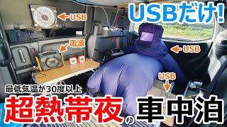 USBだけで朝まで眠れる!?真夏の30℃超の熱帯夜にUSB空調グッズだけで車中泊