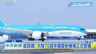 20190701中天新聞 北京新機場竣工 台灣各家航空未進駐
