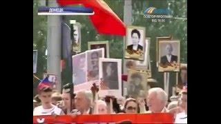 В Донецке 9 мая отпраздновали парадом военной техники(Видео телеканала