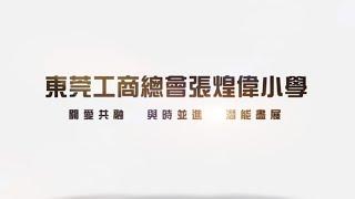 Publication Date: 2020-06-09 | Video Title: 東莞工商總會張煌偉小學三十五周年校慶 -【關愛共融  與時並