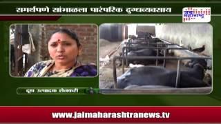 Sheti Mitra, Women farmer started Dairy farming
