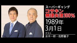 「スーパーギャング コサキン無理矢理100%」 ゲスト:水木一郎・佐野量...