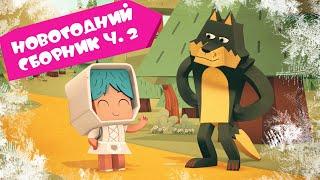 ЙОКО Новогодний сборник часть 2 Мультфильмы для детей